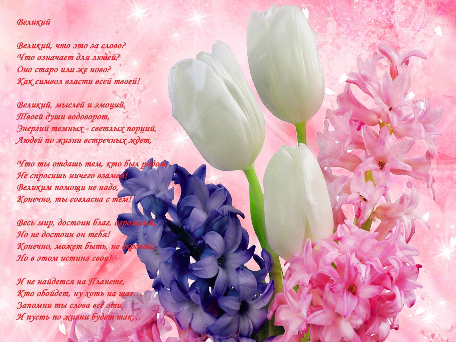 стихи картинками цветы словам самого музыканта
