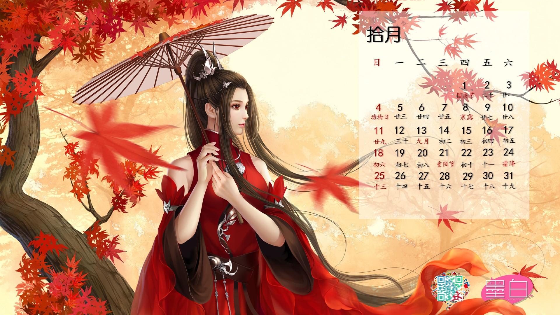 Календарь на осень обои на рабочий стол