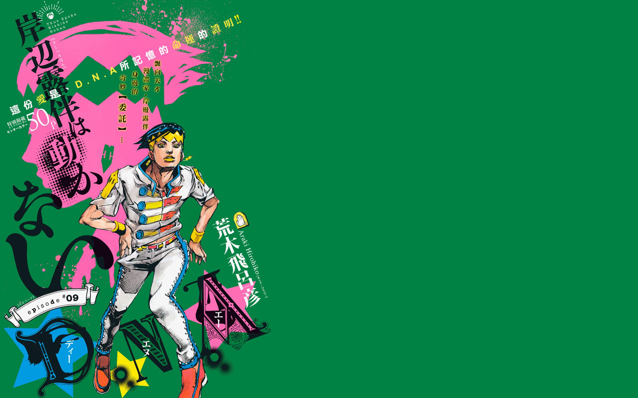 Wallpaper Jojo S Bizarre Adventure Jojo Anime Manga Hirohiko Araki Josuke Higashikata Jojolion 2560x1600 Triton 1595795 Hd Wallpapers Wallhere