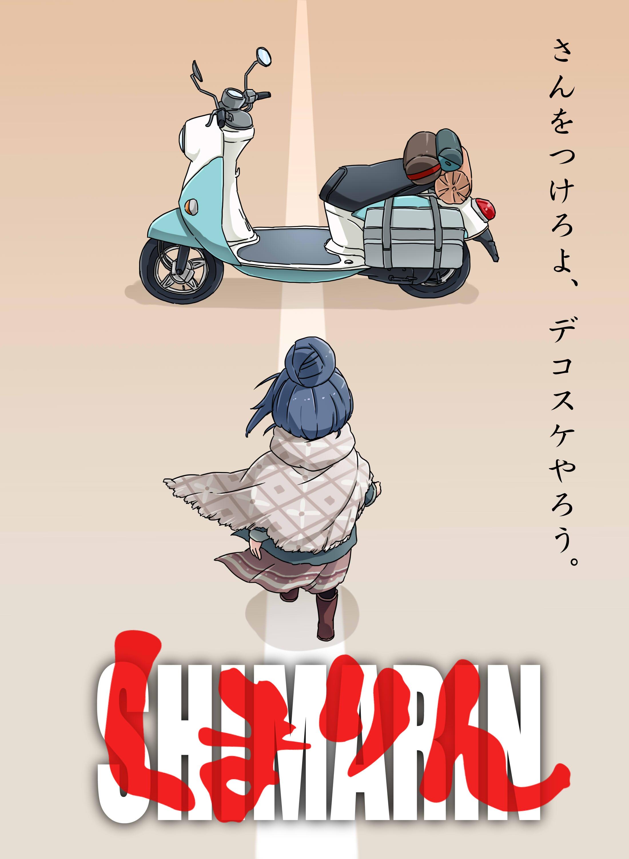デスクトップ壁紙 Yuru Camp 明 アニメの女の子 オートバイ High Angle 冬 長い髪 ヘアブン 青い髪 クロスオーバ パロディー 漢字 Rin Shima 2d 垂直 ハイウェイ ファンアート 20x3000 Cpet1329 デスクトップ壁紙 Wallhere