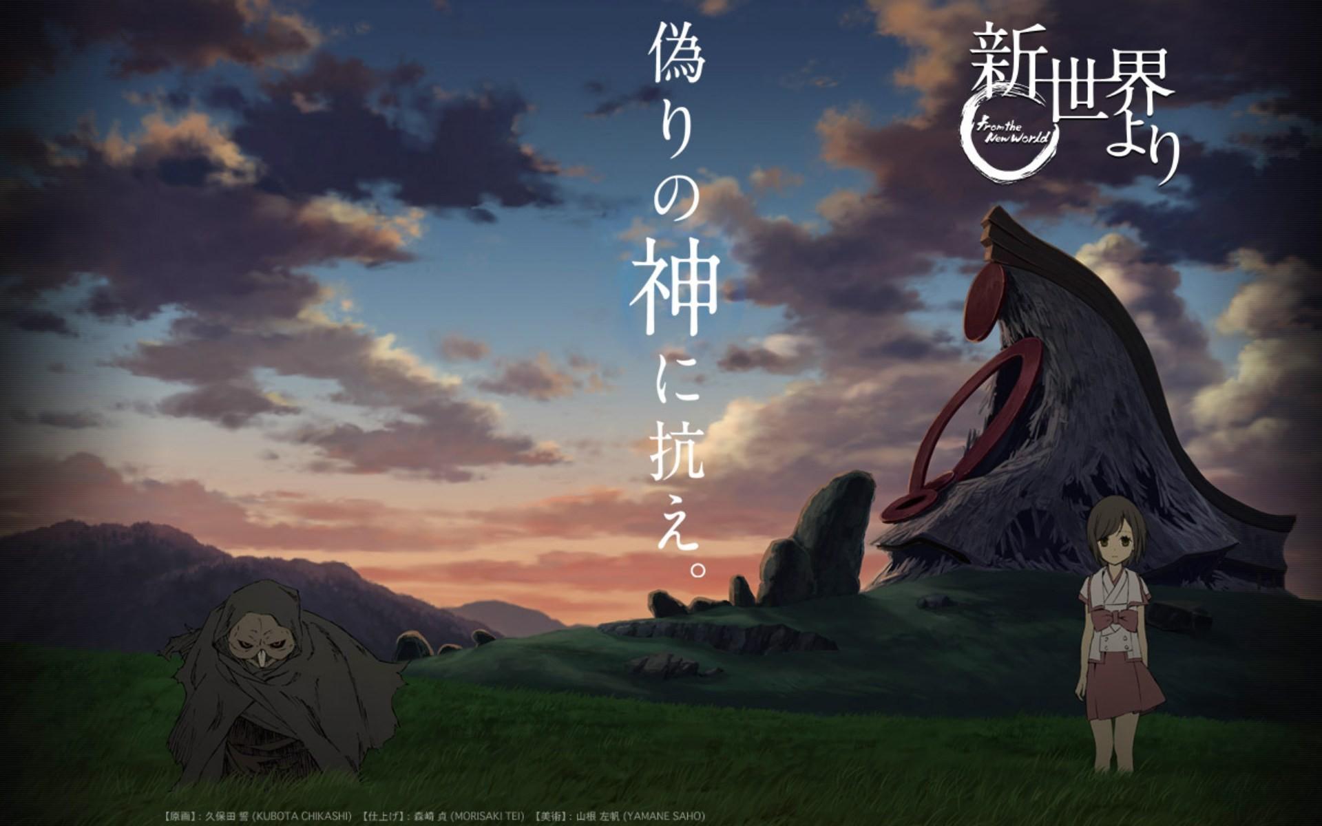 Wallpaper Anime Mythology Shinsekai Yori Screenshot Computer