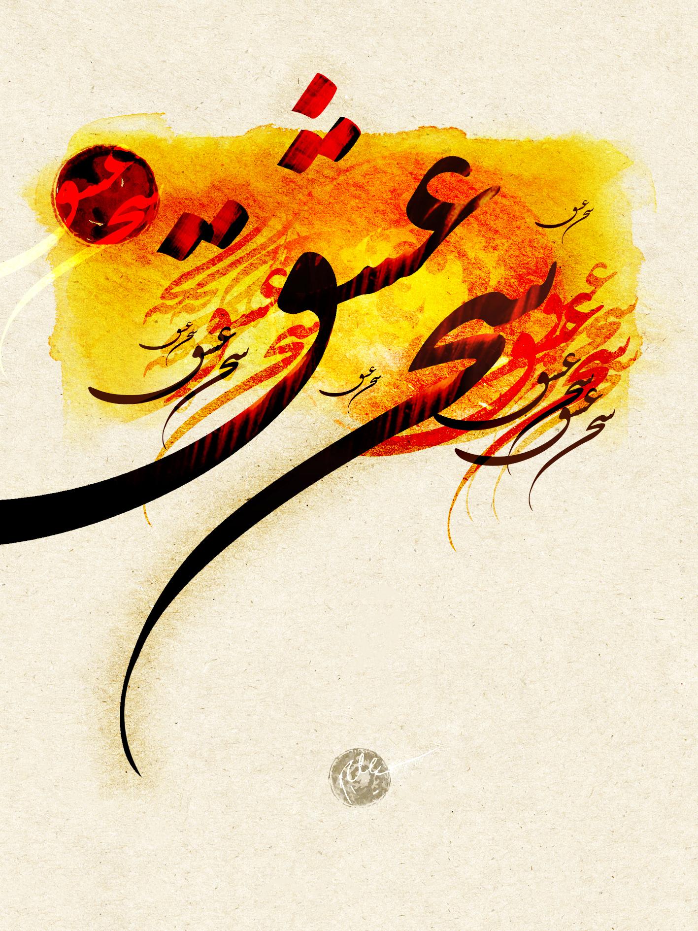 Hintergrundbilder : Liebe, Arabisch 1417x1890 - ostadreza ...